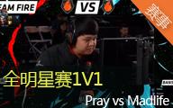 LOL全明星赛1VS1 PraY vs MadLife