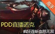 PDD直播 诺克vs剑姬 疯狂连斩血怒无双