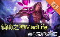 MadLife宝石骑士:辅助之神教你玩新版宝石