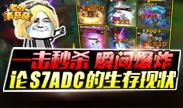 【老外真奇葩】一击秒杀 瞬间爆炸   论S7ADC生存现状!