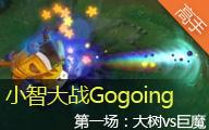 lol小智直播 大树vs巨魔 大战Gogoing第一场