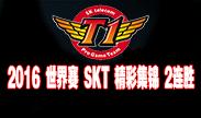 2016英雄联盟世界赛SKT精彩集锦2连胜