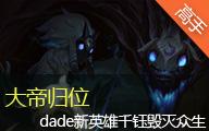 M3 dade - 千钰 vs 小炮  ,大帝归位,毁灭众生