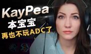 国外美女玩家KayPea:宝宝再也不玩ADC了