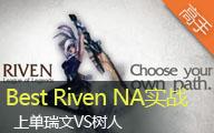 Best Riven NA上单瑞文第一时间 大战树人