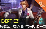 DEFT EZ:改装车上有Meiko韦神Pyl浪子彦