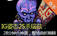 2014.8.11 IG姿态,25杀瑞兹,28分钟六神装,曲折婉转堪称经典