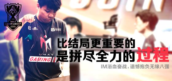 英雄联盟S6小组赛B组 IM遗憾出局SKT与C9晋级