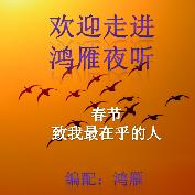 夜听《春节,致我最在乎的人》编配:鸿雁(热度:30)由依然翻唱,原唱歌手编辑制作:鸿雁