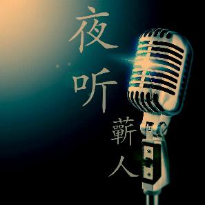 夜听:谢谢你的不珍惜,让我学会了放弃(热度:67)由冰窖痕迹翻唱,原唱歌手蕲人