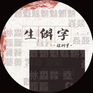 生僻字(热度:172)由鸟语花香翻唱,原唱歌手陈柯宇