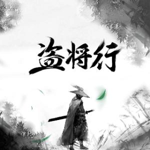 盗将行(热度:894)由修梦神【王者修家】翻唱,原唱歌手花粥