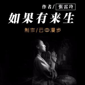 《如果有来生》-朗诵(热度:79)由竹云翻唱,原唱歌手云中漫步