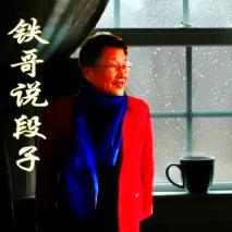 铁哥说段子(三)由夕阳红演唱(原唱:铁哥编辑制作)