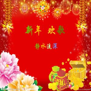 《新年欢歌》—静水流深原唱是作者:静水流深,由顺其自然翻唱(播放:24)