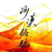 沙漠骆驼(热度:75)由筝红狼『ωκ』翻唱,原唱歌手展展和罗罗