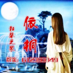 感恩的心(热度:83)由绿豆翻唱,原唱歌手依桐