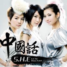 中国话(热度:250)由移动小蚍蜉(小忙中)翻唱,原唱歌手S.H.E