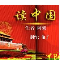 读中国由四叶草演唱(原唱:阿紫)