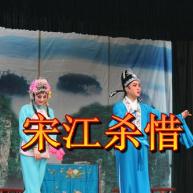 西湖调宋江杀惜选段(热度:62)由夕阳红翻唱,原唱歌手赤子提供纯伴奏