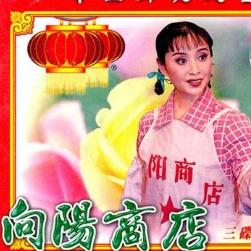 向阳商店  一杯糖水原唱是江山易改,由兰心翻唱(播放:133)