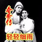 评剧  春香传  轻轻细雨原唱是江山易改,由118602399翻唱(播放:315)