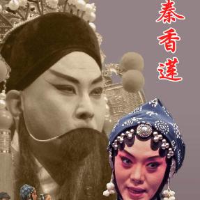 秦香莲  见皇姑由幸福来临演唱(原唱:江山易改)