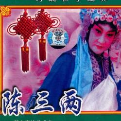 河北梆子  陈三两  幼年不幸丧爹娘由妮维雅演唱(原唱:江山易改)