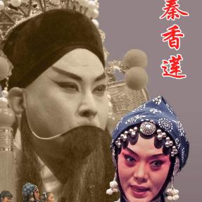 秦香莲  琵琶词原唱是江山易改,由青松翻唱(试听次数:230)