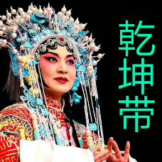 乾坤带-并非是儿臣以小犯上(热度:81)由金花翻唱,原唱歌手江山易改