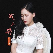 我不哭(热度:221)由七宝付静翻唱,原唱歌手毕文婷