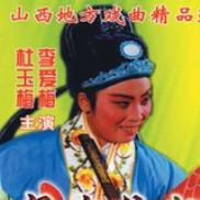 晋剧《楼台会》想从前钱塘道上初相会由彩虹演唱(原唱:-李爱梅-)