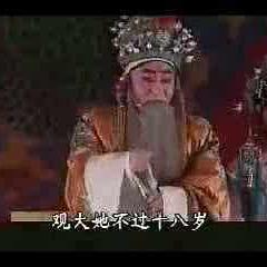 豫剧《赵匡胤登基-夸美人》(热度:31)由欢天喜地翻唱,原唱歌手索文化