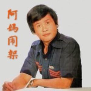阿妈闹架 (郭炳坚 茵茵)由心语演唱(原唱:郭炳坚 茵茵)