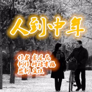 在线听朗诵《人到中年(二)不再说离别》(原唱是作者 鸢尾花 制作 柠檬幸福 监制 尘埃),潘与明演唱点播:13次