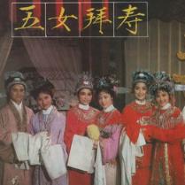 五女拜寿(哭别)原唱是董柯娣,由菠萝蜜(回访不周见谅)翻唱(播放:1967)