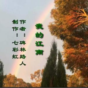 我的江南原唱是 作者:碑林路人,由笑对人生翻唱(播放:23)