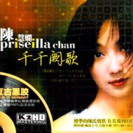 千千阙歌 纯钢琴伴奏原唱是陈慧娴,由黄锦坚翻唱(播放:14)