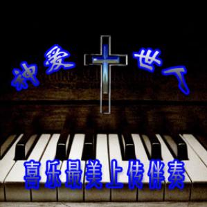 主啊亲爱的主-原唱(热度:30)由得胜一切翻唱,原唱歌手主内肢体