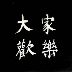 洪湖歌=娘的眼泪+这一仗+小曲好唱+洪湖水【白朋】原唱是白朋制作,由顾凤石翻唱(播放:215)