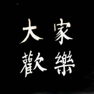 沙家浜 -想当初原唱是白朋制作,由枫叶翻唱(播放:74)