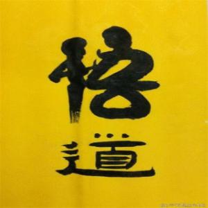 中国老家规三十条(热度:31)由怡然【一品传媒】翻唱,原唱歌手大韩