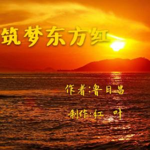 筑梦东方红由红叶演唱(原唱:鲁日昌)