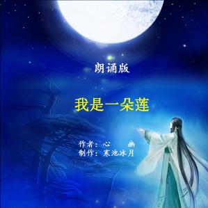 朗诵《我是一朵莲》(热度:72)由栀子花开翻唱,原唱歌手制作:寒池冰月