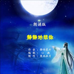 朗诵《静静地想你》(热度:25)由香水百合翻唱,原唱歌手作者:静待花开   制作:寒池冰月