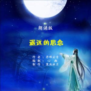 朗诵《遥远的思念》(热度:42)由冰窖痕迹翻唱,原唱歌手作者:丹峰云青  制作:寒池冰月