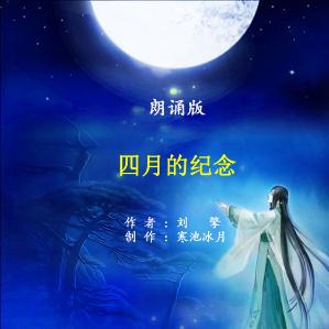 朗诵《四月的纪念》(热度:11)由冰窖痕迹翻唱,原唱歌手制作:寒池冰月