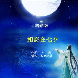 朗诵《相恋在七夕》由花开富贵演唱(原唱:原创作者: 心幽     制作:寒池冰月)