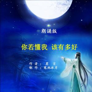朗诵《你若懂我 该有多好》(热度:101)由姸妍假日暂退翻唱,原唱歌手制作:寒池冰月