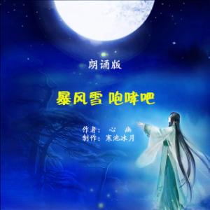 朗诵《暴风雪,咆哮吧》(热度:2078)由莫寒(朗读爱好者)翻唱,原唱歌手作者:心幽 制作:寒池冰月